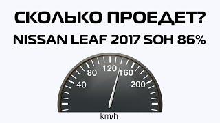 Какой максимальный пробег на одном заряде у авто Ниссан Лиф 30 кВт?