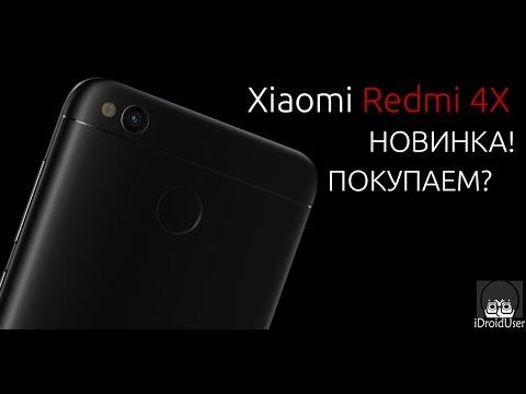 Xiaomi Redmi 4X - Snapdragon 435 за 100$. ПОКУПАЕМ?