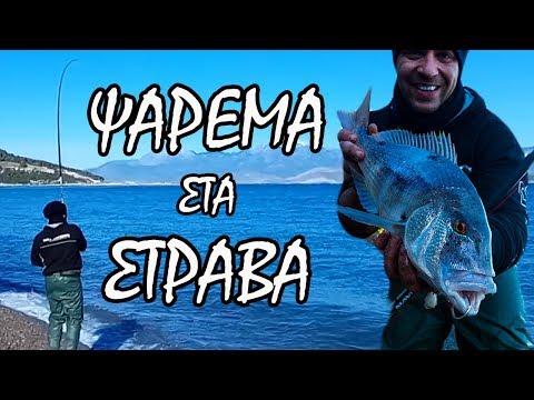 ΨΑΡΕΜΑ  ΤΗ ΜΕΡΑ ΤΟΥ ΣΕΙΣΜΟΥ - HEAVY CASTING  !!! LIVE BAIT FISHING IN GREECE!!!