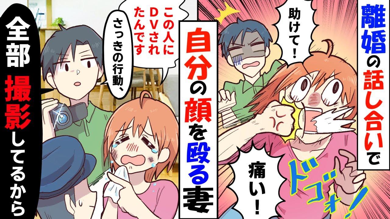 「痛い、誰か助けて」と自分で自分の顔を殴る嫁→警察を呼んで事情を説明した結果