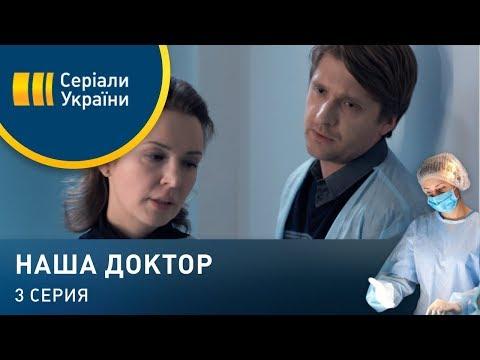 Наша доктор (Серия 3)