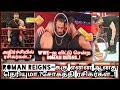 Roman Reigns-க்கு என்ன ஆனது தெரியுமா..? சோகத்தி ரசிகர்கள்..!/World Wrestling Tamil