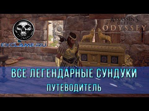 Assassin's Creed Одиссея | Все легендарные сундуки