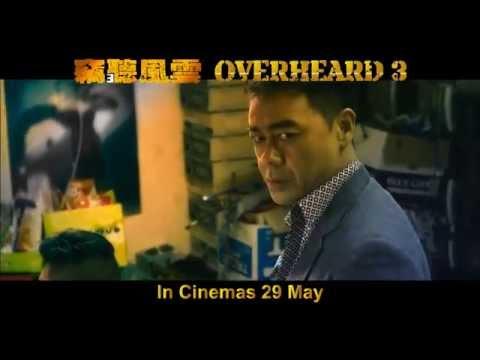 古天樂:《竊聽風雲3》「終極版」預告片(粵語版),2014.5.29上映 - YouTube