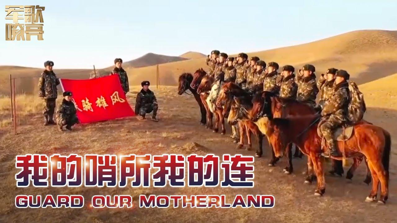 《我的哨所我的连 Guard Our Motherland》「国防微视频-军歌嘹亮」 | 军迷天下