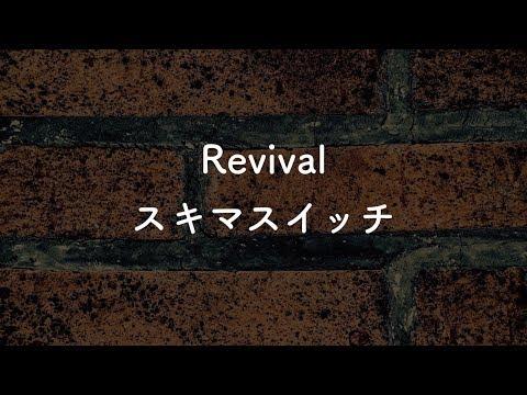 【生音風カラオケ】Revival - スキマスイッチ【音程バー付き・オフボーカル音源DLリンク付き】