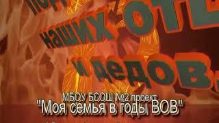 """Проект МБОУ БСОШ 2 к 75_- й годовщине Великой Отечественной Войны """" Моя семья в годы ВОВ"""""""
