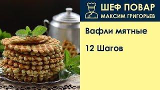 Вафли мятные  . Рецепт от шеф повара Максима Григорьева