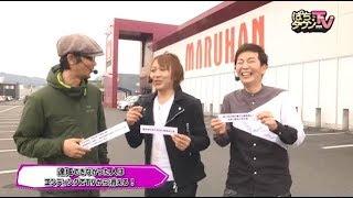 九州・山口の地上波で放送中!! 今回の放送では、マルハンミッション実戦!! 番組からのミッションをクリア出来ない場合、エンディングで消えてしまう!? 果たして3人はミッション ...