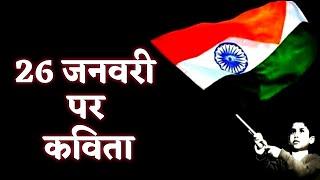 Deshbhakti kavita,देशभक्ति कविता,republic day poem, गणतंत्र दिवस कविता,26 जनवरी 2020 कविता
