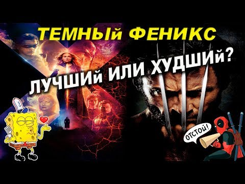 Обзор Фильма Люди Икс: Темный Феникс/ Лучший Или Полный Провал