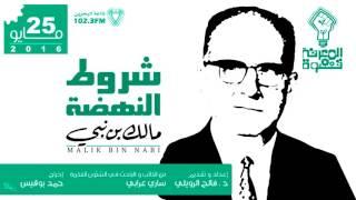 شروط النهضة - فالح الرويلي والمفكر ساري عرابي