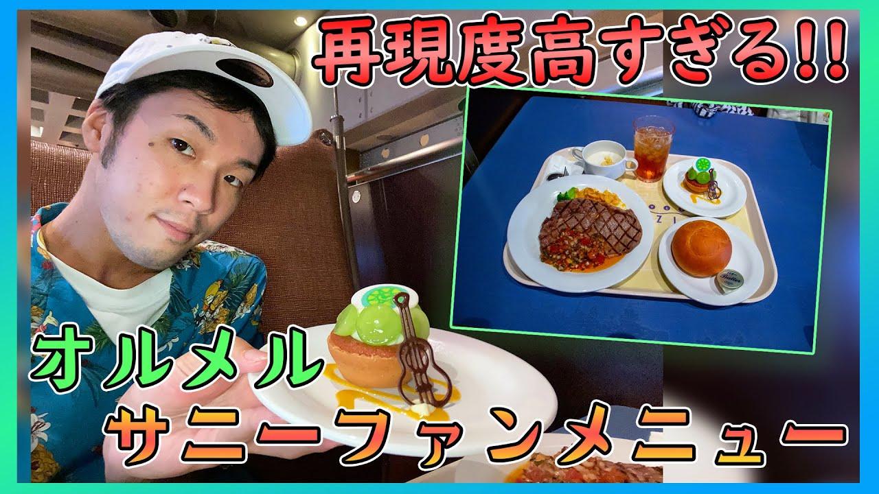 ホライズンベイレストランのスペシャルセット紹介【東京ディズニーシー】