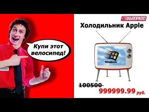 Как интернет-магазин Эльдорадо (eldorado.ru) обманывает покупателей