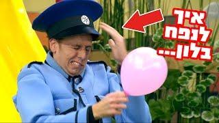 איך לנפח בלון - צ'יקו השוטר מחיפזון וזהירון מנסה לנפח בלון