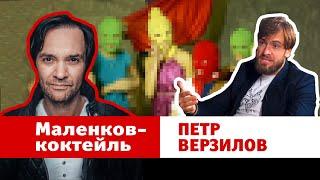 Маленков-коктейль: Петр Верзилов о революции, философии и том, можно ли бить детей