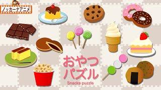 おやつパズルやってみよう!おやつの名前・知育【赤ちゃん・子供向けアニメ】Snacks puzzle