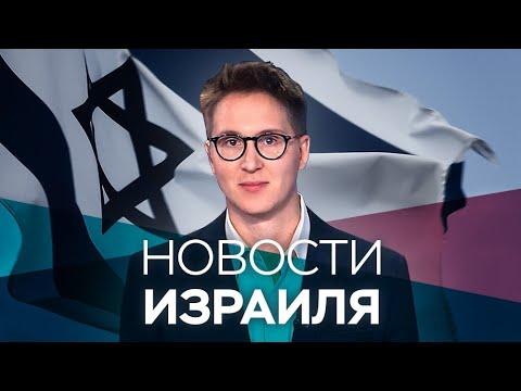 Новости. Израиль / 23.03.2020