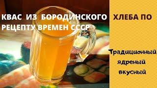 Хлебный Квас из бородинского хлеба по маминому рецепту времен СССР Bread kvass from Borodino bread