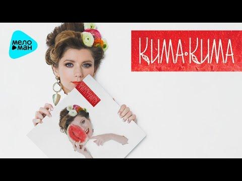 КИМАКИМА - КИМАКИМА (Deluxe Edition) 2017