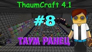 Гайд, обучение по моду Thaumcraft 4.1 - Таумостатический ранец #8