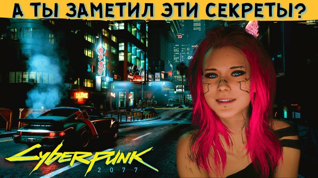 СЕКРЕТЫ и ФАКТЫ Которые Вы МОГЛИ УПУСТИТЬ в Cyberpunk 2077