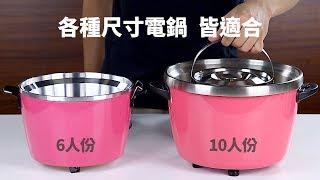【楊桃美食網-宅配商品】如果你有電鍋,一定要看這支影片!