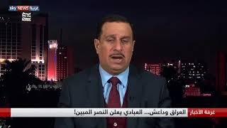 العراق وداعش... العبادي يعلن النصر المبين!