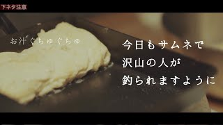 アル中陰キャがまいんちゃんのテンションで最強に美味い玉子焼きを作る