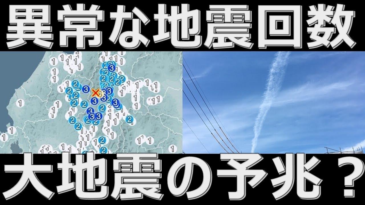 最近 地震 多い 理由
