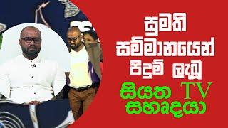 සුමති සම්මානයෙන් පිදුම් ලැබූ සියත TV සහෘදයා | Piyum Vila | 29 - 03 - 2021 | SiyathaTV Thumbnail