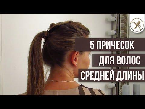 5 простых причесок на каждый день для волос средней длины