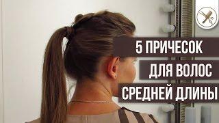 5 простых причесок на каждый день для волос средней длины(Самые свежие новинки моды и красоты на нашем канале! Подпишись!, 2016-02-09T15:14:26.000Z)