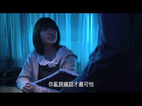 Trailer do filme A Invocação 2