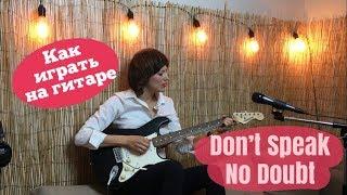 Как я играю Don't Speak на гитаре