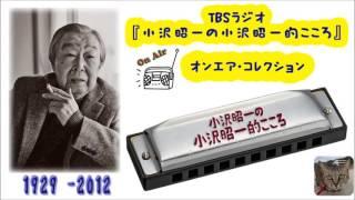 小沢昭一的こころ「老後の楽しみについて考える」