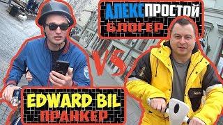 EDWARD BIL vs АЛЕКС ПРОСТОЙ! ЯНДЕКС ЕДА ...