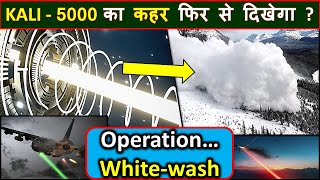 KALI system | operation whitewash | Indian Kali 5000 | Kali brought avalanche