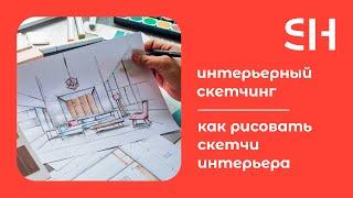 Интерьерный скетчинг курсы | Как рисовать скетчи интерьера | Скетчинг для начинающих | 12+