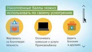Промсвязьбанк. Cтрахование & Финансы: Потребительские кредиты