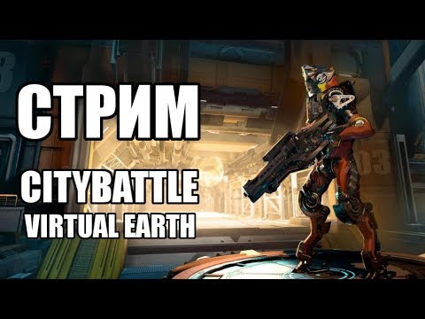 СТРИМ CityBattle Virtual Earth. Новый режим и новая карта.