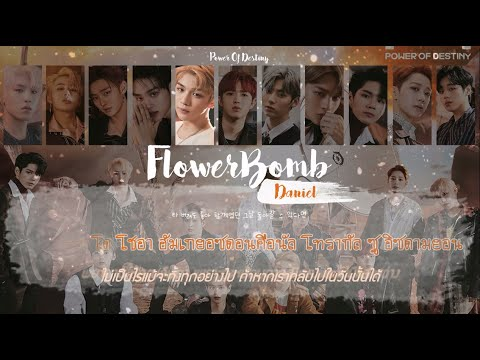 Free Download [karaoke/thaisub]flowerbomb(불꽃놀이) - Wanna One(워너원) | Power Of Destiny Mp3 dan Mp4