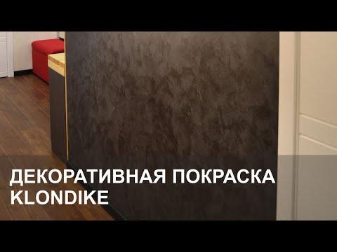 Декоративная покраска стен - Клондайк (klondike). Декоративная штукатурка