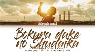 Centimillimental (センチミリメンタル) - Bokura dake no Shudaika (僕らだけの主題歌) (Kan|Rom|Eng) Lyrics/歌詞