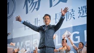 影/馬志翔向柯P下戰帖 拍影片參選台北市長