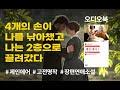 YouTube 광고 - 온라인 동영상 광고 캠페인