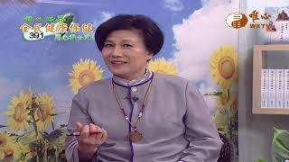 台中榮民總醫院肝膽腸胃科 林穎正 醫師 (二)【全民健康保健391】WXTV唯心電視台
