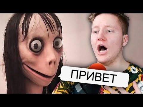 МОМО - ФЕЙК?