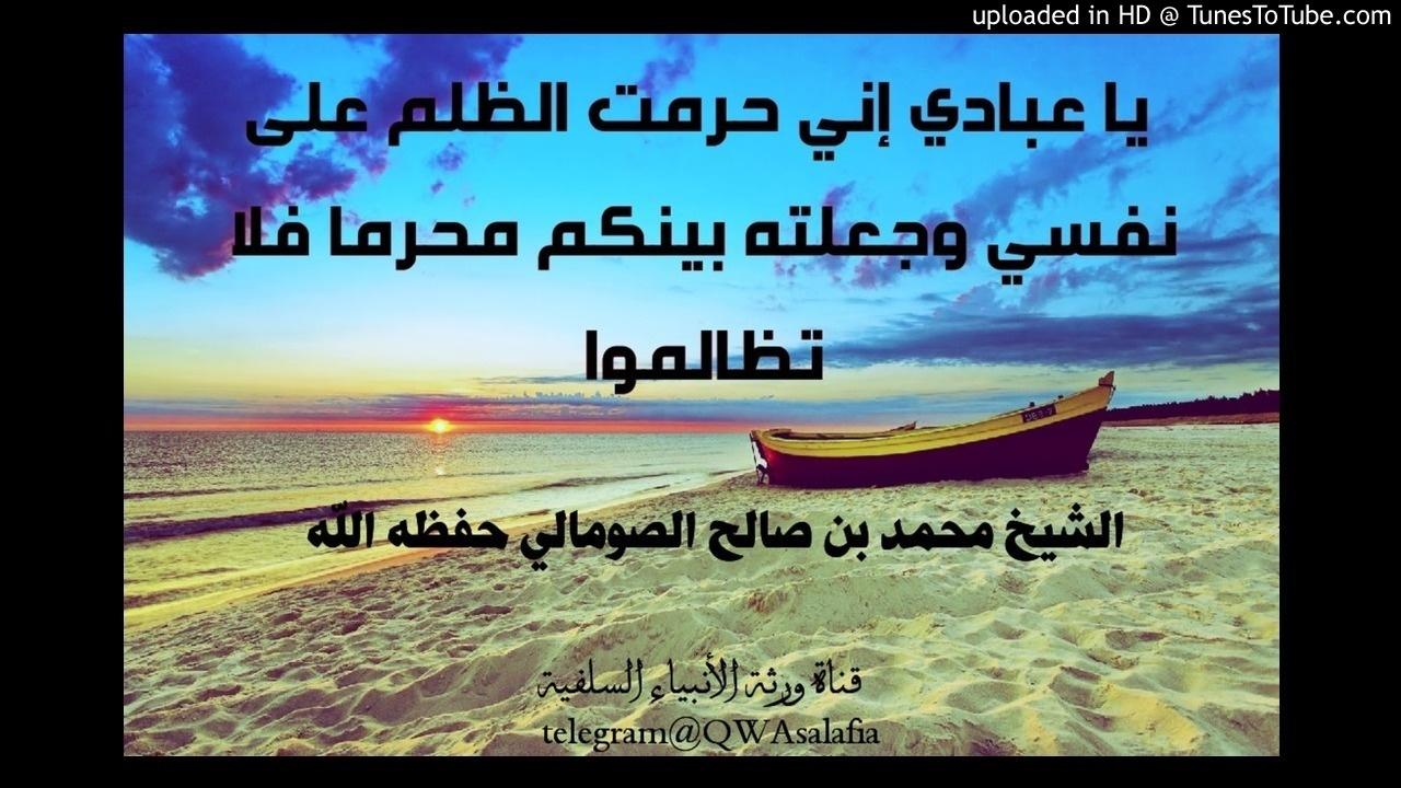 يا عبادي إني حرمت الظلم على نفسي خطبة الشيخ محمد بن صالح الصومالي حفظه الله 13 جمادى الأولى 1438