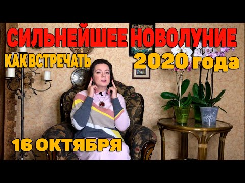 НЕ ПРОПУСТИТЕ! СУПЕР НОВОЛУНИЕ 16.10.2020 КАК ВСТРЕЧАТЬ